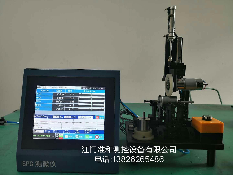 电机转轴自动测量装置